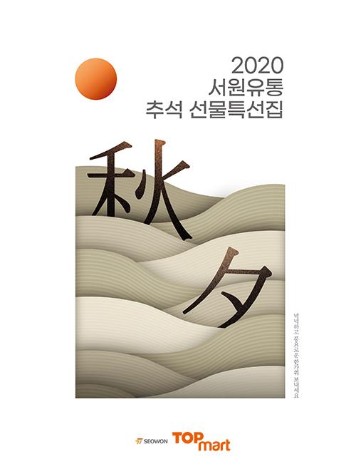 2020 추석 선물특선집
