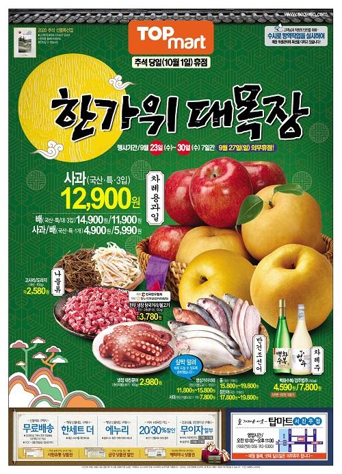 서진주점 / 9월 4주 - 한가위 대목장