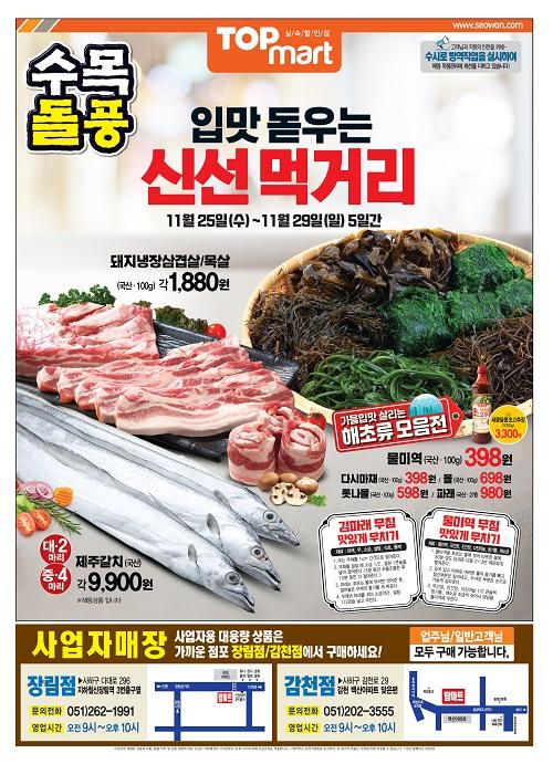장림점, 감천점 / 11월 4주 - 입맛 돋우는 신선 먹거리