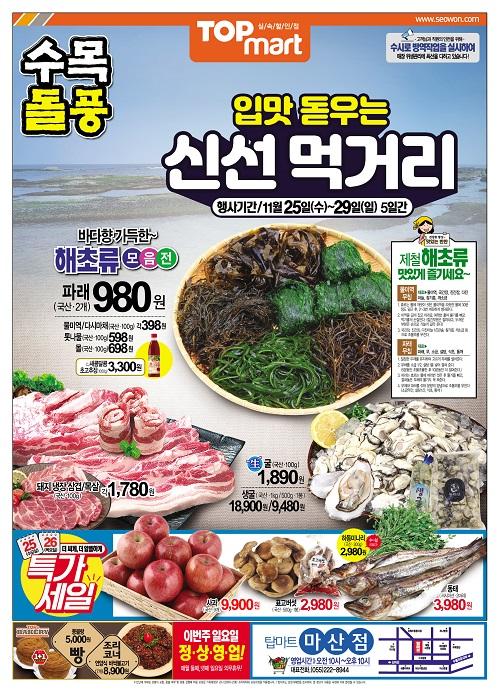 마산점 / 11월 4주 - 입맛 돋우는 신선 먹거리