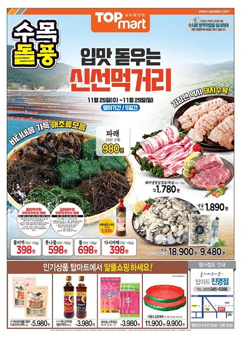 진영점 / 11월 4주 - 입맛 돋우는 신선 먹거리