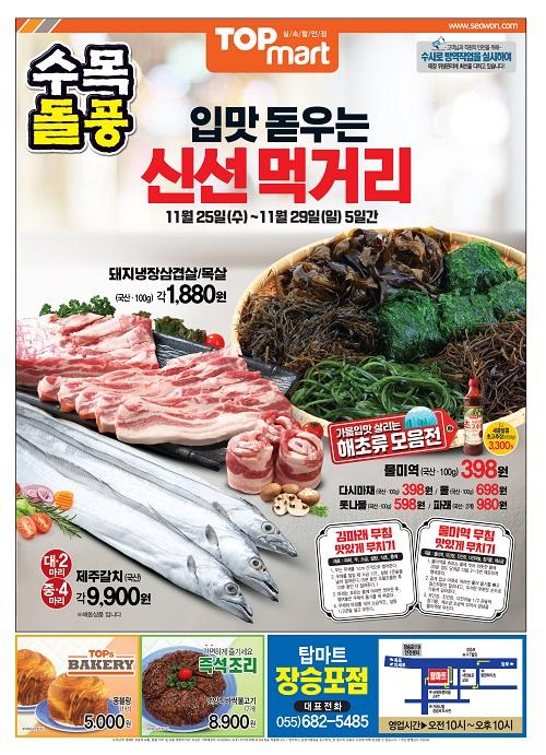 장승포점 / 11월 4주 - 입맛 돋우는 신선 먹거리