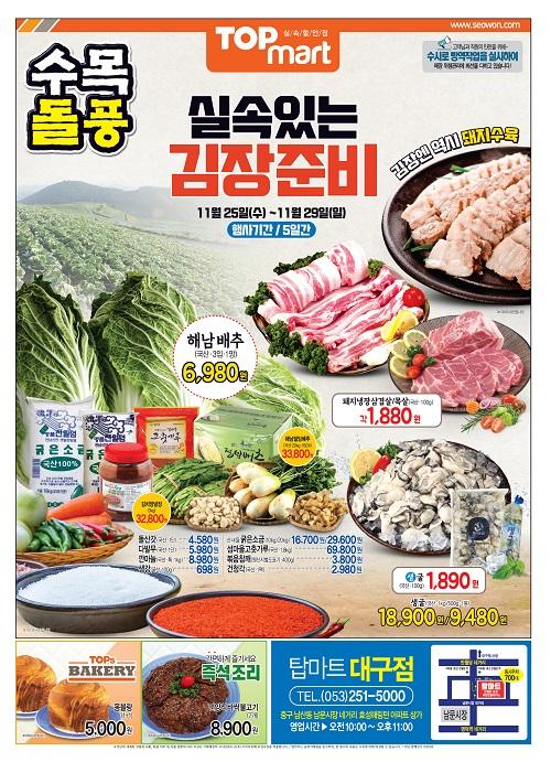 대구점 / 11월 4주 - 실속있는 김장준비