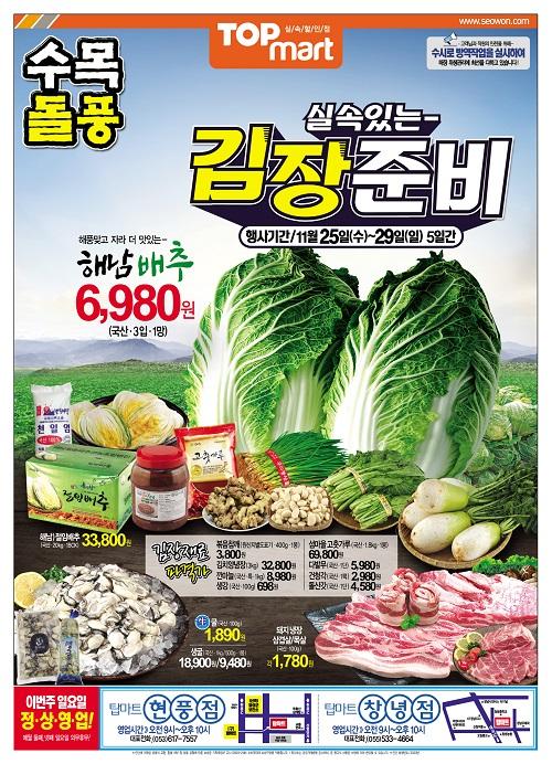 현풍점, 창녕점 / 11월 4주 - 실속있는 김장준비