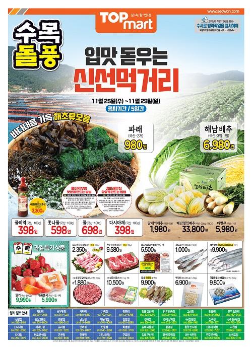 신평점 외 42개점 / 11월 4주 - 입맛 돋우는 신선 먹거리