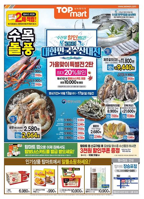 장승포점 / 10월 2주 - 대한민국 수산대전 가을 특별전2