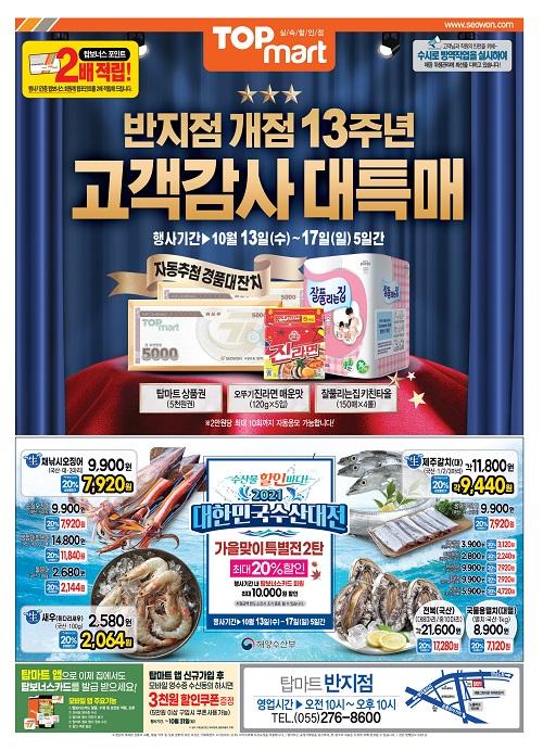 반지점 / 10월 2주 -개점 13주년 고객감사 대특매