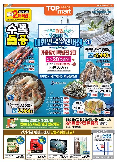 언양점 / 10월 2주 - 대한민국 수산대전 가을 특별전2