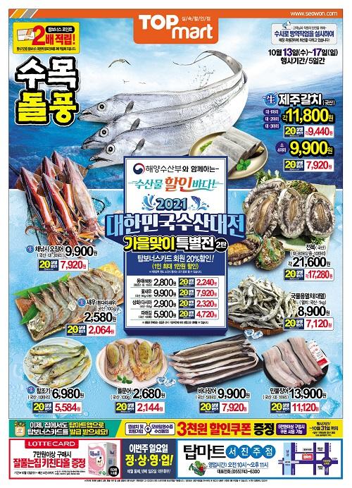 서진주점 / 10월 2주 - 대한민국 수산대전 가을 특별전2