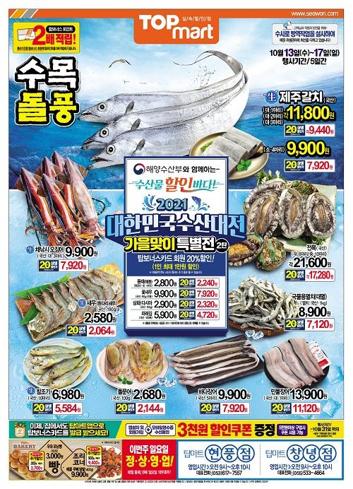 현풍점, 창녕점 / 10월 2주 - 대한민국 수산대전 가을 특별전2