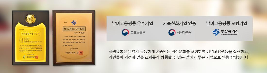Topmart 가족친화기업 인증패 수상-여성가족부, 남녀고용평등 모범기업상 수상-부산광역시